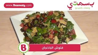 سلطة فتوش الباذنجان - Aubergine Fattoush Salad