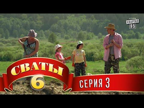 Сваты 6 (6-й сезон, 3-я серия) - Видео онлайн