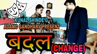 बदल-the change- short film about sweepers