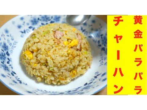 簡単!黄金パラパラチャーハンレシピ☆[Authentic Chinese! ] Does not fail! Delicious fried rice recipe ☆