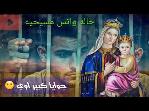 ترنيمة ابن العدرا يوم اليأس كان جوايا كبير أوي للعذرا مريم حالة واتس