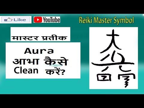 Aura Clean with Reiki Energy