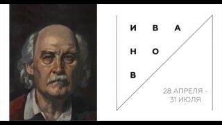 Трейлер выставки ВИКТОР ИВАНОВ 28 апреля – 31 июля 2016