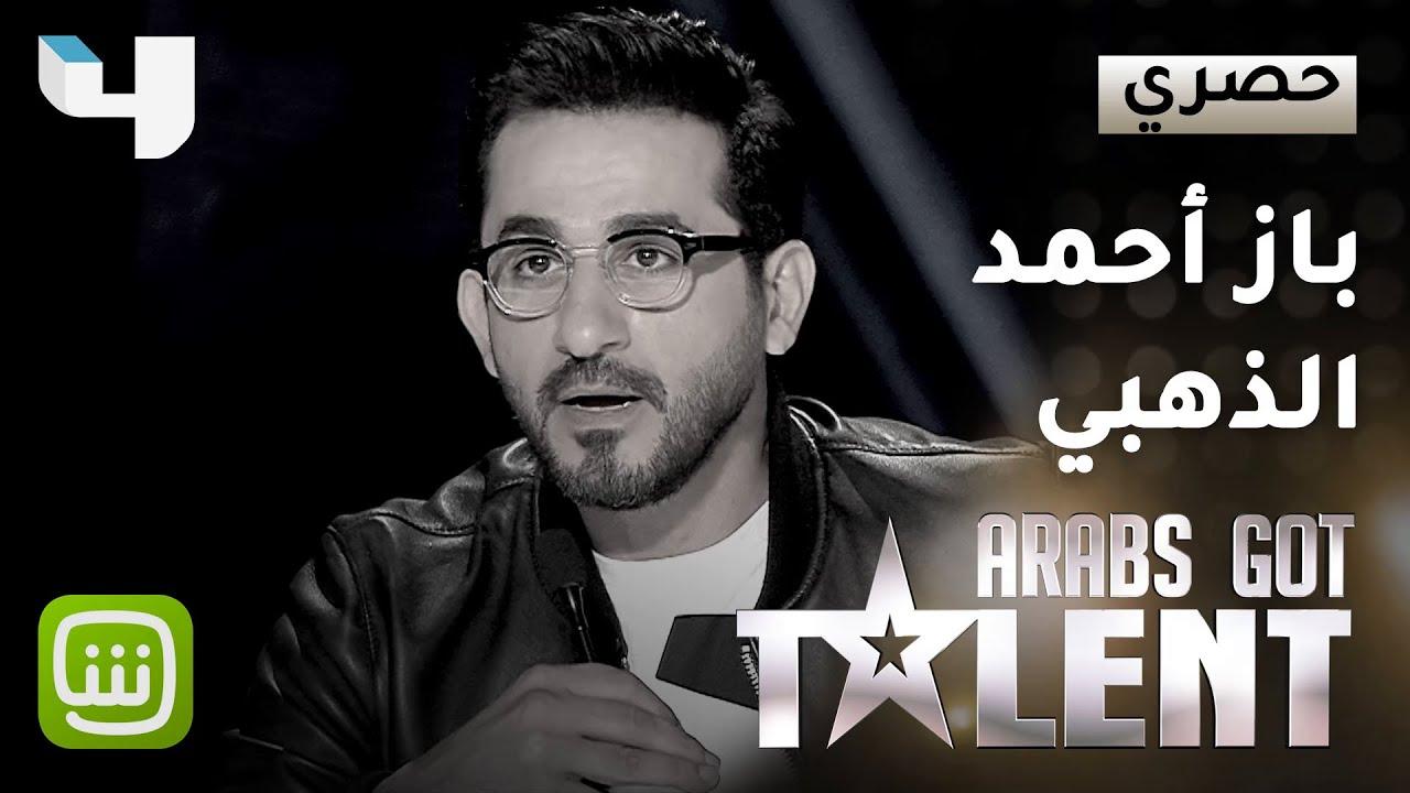لحظة حصول حفيدة أم كلثوم سناء نبيل على باز حلمي الذهبي في #ArabsGotTalent