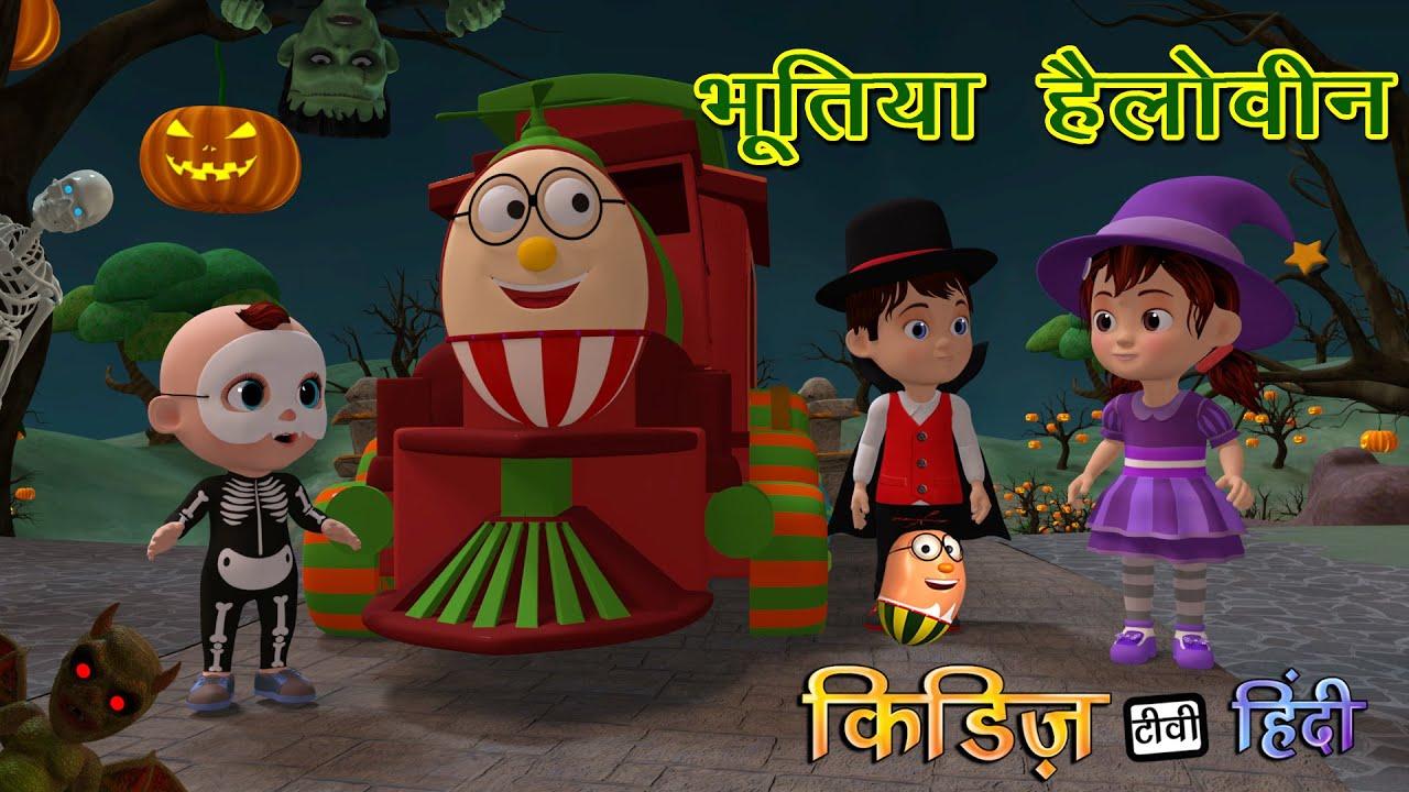 Humpty the Train Halloween Song     KiddiesTV Hindi Nursery Rhymes
