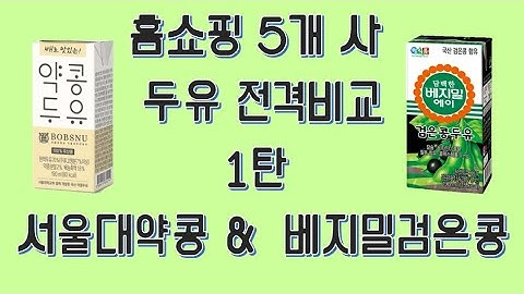 [홈쇼핑루키] Ep.14 홈쇼핑 5개사 두유 전격 비교! 프리미엄 서울대약콩두유와 칼슘팍팍 베지밀검은콩 두유