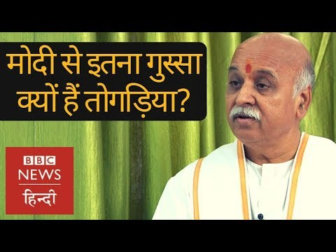 Why Praveen Togadia is furious with PM Narendra Modi (BBC Hindi)