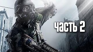видео Прохождение игры Metro 2033, часть 3