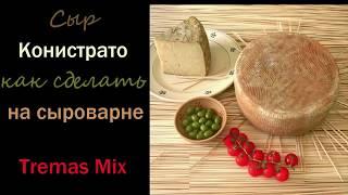 Как сделать Сыр канестрато простой проверенный рецепт на Сыроварне Тремасова