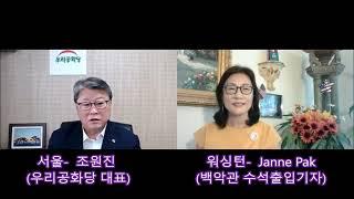 """(VOW, Special)""""워싱턴- 서울""""그것이 알고싶다.(10)_조원진 우리공화당 대표/…"""