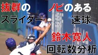 Download lagu 【広島カープドラフト三位】鈴木寛人の球質分析&投球シーン&投球フォーム