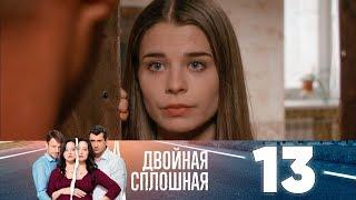 Двойная сплошная | Сезон 1 | Серия 13