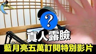 【藍月亮】居然真人露臉啦! 五萬訂閱特別影片! (中文字幕)