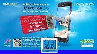 مراجعة جهاز SAMSUNG GALAXY J7 PRO 64GB وطريقة المشاركة في الطومبلا !!