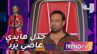 عاصي الحلاني يعلق على جدل خروج هايدي محمد من  The voice kids