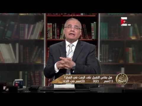 وإن أفتوك: هل يقاس التقبيل على الرفث في الفطر؟ .. د. سعد الهلالي