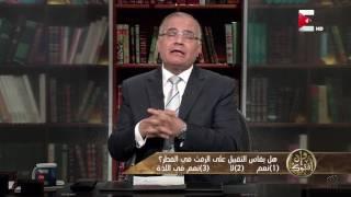 بالفيديو.. سعد الهلالي يوضح حكم تقبيل الزوج لزوجته في رمضان