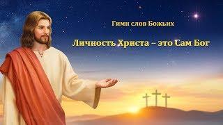 Песни о Боге «Личность Христа – это Сам Бог» Ты знаешь вернувшегося Иисуса Христа