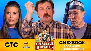 СМЕХBOOK   Сплошное беспокойство   Уральские пельмени