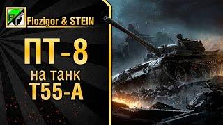 Выполнение ПТ-8 на танк Т-55А от STEIN и Flozigor [World of Tanks]