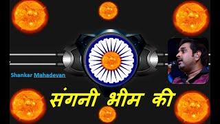 SANGANI BHIM KI -- Shankar Mahadevan || Ambedkar Jyanti Dj Song || jai bhim || 2021