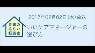 介護のみらい相談室 いいケアマネージャーの選び方 2017年02月02日(木...