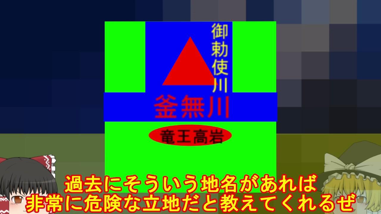 【ゆっくり解説】武田信玄のインフラについて