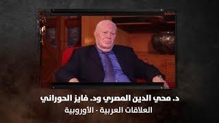 د. محي الدين المصري ود. فايز الحوراني - العلاقات العربية - الأوروبية