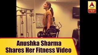 Fitness Challenge: After Virat Kohli, Anushka Sharma Shares Her Fitness Video | ABP News