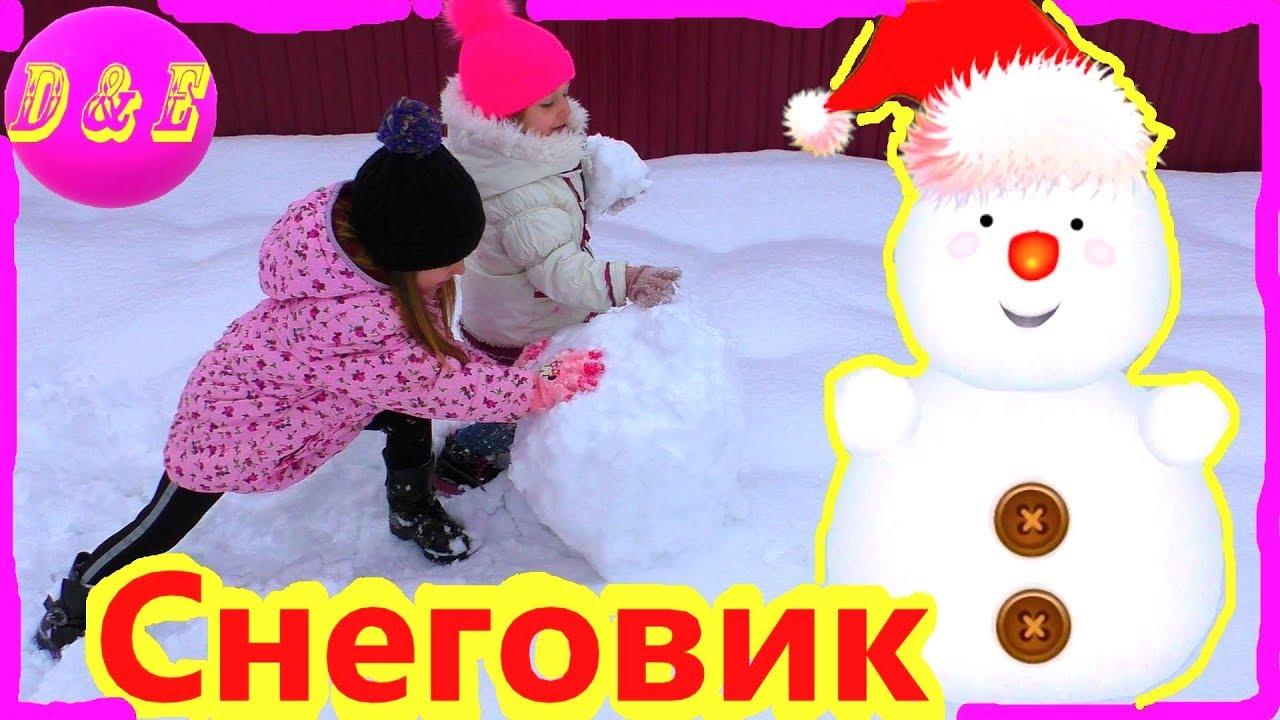 Как слепить снеговика своими руками. Для детей влог