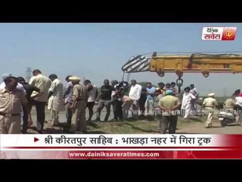 Viral video : Truck fell in Bhakhra canal near Kiratpur Sahib