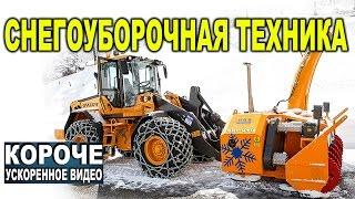Снегоуборочная техника подборка. #Короче ускоренное видео