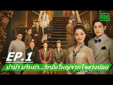 ฝ่าฟันอุปสรรค | บ้าบ๋า ย่าหยา รักยิ่งใหญ่จากใจดวงน้อย(The Little Nyonya)EP.1 ซับไทย | iQIYI Thailand