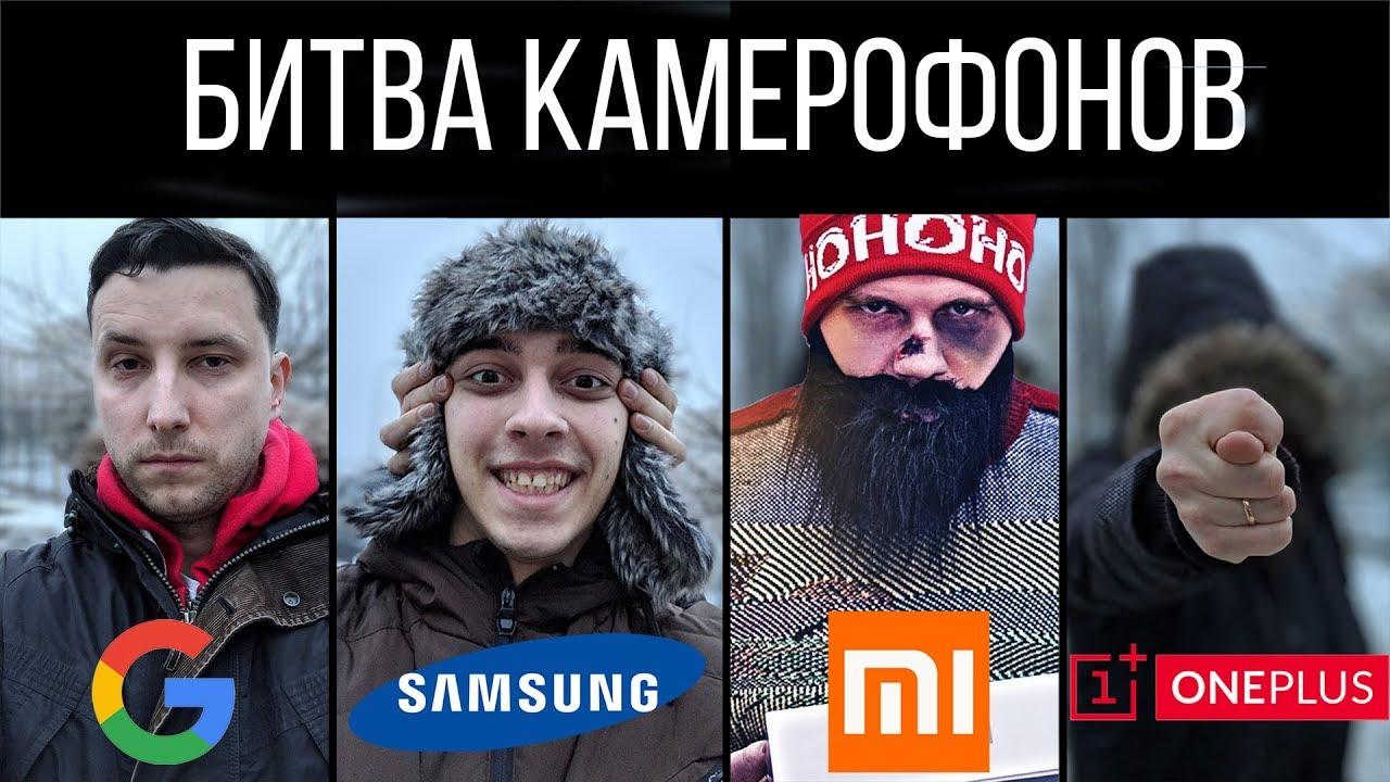 DxOMark нас обманывает! Сравнение камер Samsung, Xiaomi, Pixel, OnePlus и LG