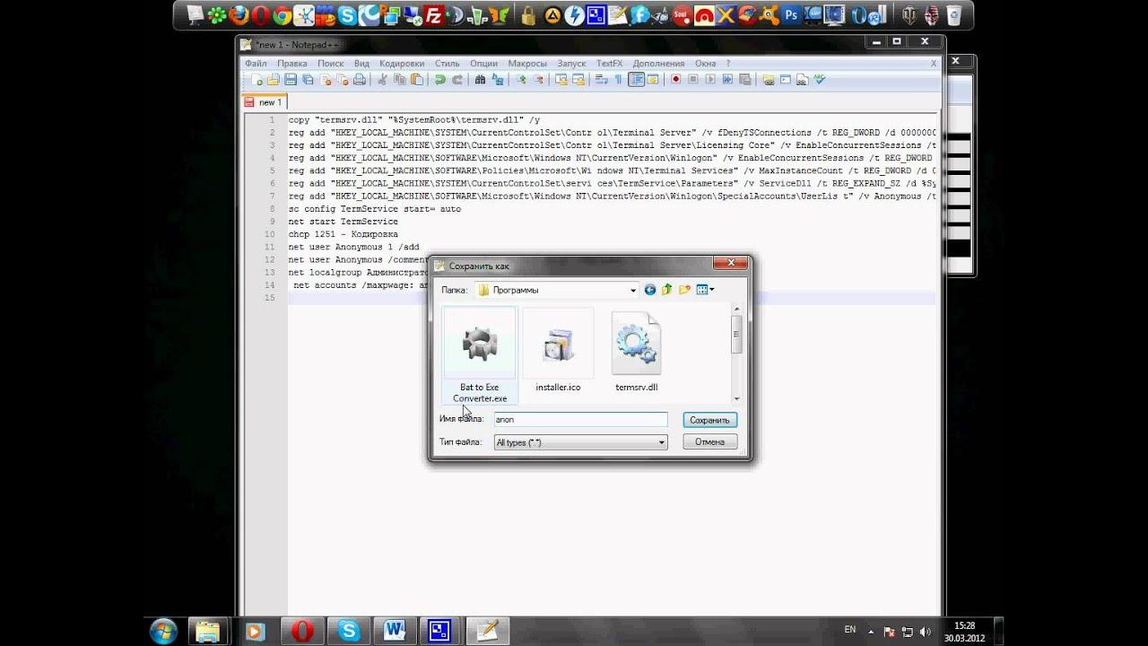 Урок 2. Делаем дедик с компа Windows XP SP3
