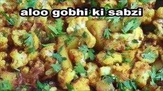 …Aloo Gobhi ki Sabzi Recipe-Aloo Gobhi  ki Sukhi sabzi-Masaledar Aloo Gobi sabzi