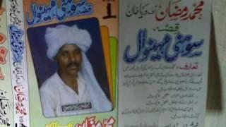 Old Saraiki Music Qissa Sohni Mahiwal by Ramzan Darya Khan