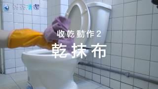 【 天天清潔 】1 分鐘居家清潔 - 馬桶 - 溫馨版