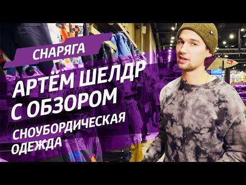 Артём Шелдр с обзором сноубордической одежды