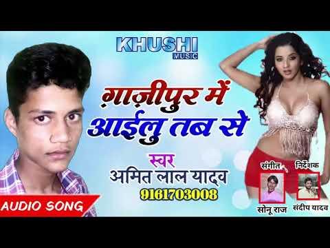 Amit lal yadav  ki super song dil me desh gaylu jabse ghazipur me aaylu tabshe