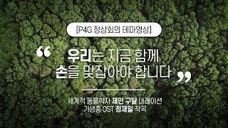 2021 P4G 서울 정상회의 테마영상 'wake up call'