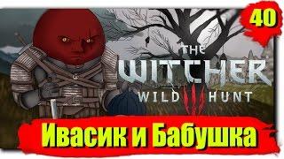 Путешествие по Ведьмак 3: Дикая Охота (Сложность - На смерть!): Серия №40 - Ивасик и Бабушка