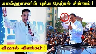 Kamal Hassan's Election Symbol is a New Light on Indian Politics!