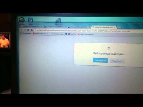 Как установить Microsoft Office Word Viewer 2010 бесплатно?.mp4