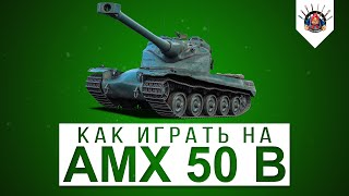 AMX 50B - ОДИН ИЗ МОИХ ЛЮБИМЕЙШИХ ТАНКОВ В World of Tanks / КАК ИГРАТЬ НА АМХ 50Б ? - гайд