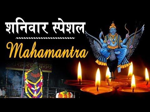 शनिवार स्पेशल मंत्र : ॐ शनैश्चराय नमः - Powerful Shani Mantra - With Sanskrit Lyrics