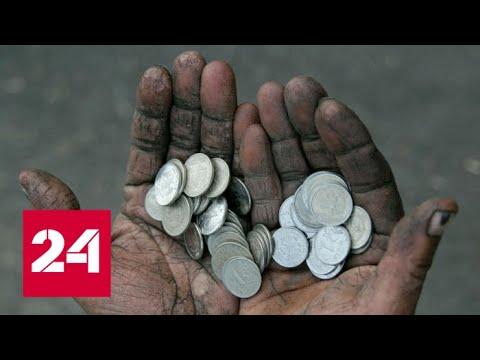 Более 85% россиян оказались недовольны своей зарплатой. 60 минут от 10.09.19