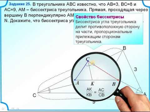 ОГЭ Задание 25 Свойство биссектрисы треугольника