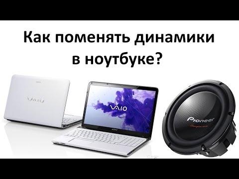 Как поменять динамики в ноутбуке