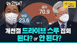 [사사건건 플러스] 법원, 개천절 서울 도심 집회 허가…